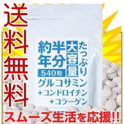 グルコサミン コンドロイチン コラーゲン