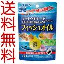 【アウトレット/送料無料】ナットウキナーゼの入ったフィッシュオイル EPA DHA 60粒 オリヒロ