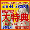 プラセンタ サプリ 麗らか娘【初回2千円クーポン付!】 180粒60日...