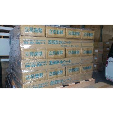 セーレン 透湿・防水シート DX-20 ラミテクトHiと同等品