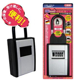 ABUS(アバス)【カードと鍵の預かり箱】DS-KB-2