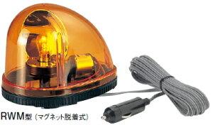 パトライト 流線型回転灯(マグネット式) 12V 黄 RWM-12-Y