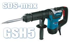 ボッシュ電動工具GSH5ボッシュ電動工具 破つりハンマー(SDS-max) GSH5