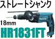 マキタ電動工具 18mmハンマードリル HR1831FT(ストレートシャンクモデル/超硬ドリル3.4mm付)