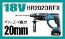 マキタ電動工具 18V充電式ハンマードリル【20mmクラス/ハツリ可能】 HR202DRFX(バッテリー2個付フルセット)