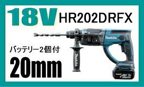 マキタ電動工具18V充電式ハンマードリル【20mmクラス】HR202DRFX