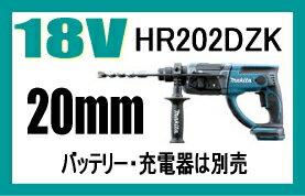 マキタ電動工具18V充電式ハンマードリル【20mmクラス/ハツリ可能】HR202DZK(本体+ケース)【バッテリー・充電器は別売】
