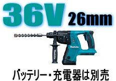 マキタ電動工具【26mmクラス】36V充電式ハンマードリルHR262DZK(本体+ケースのみ)【バッテリー・充電器は別売】
