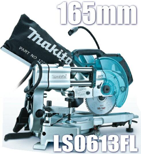 マキタ電動工具 165mmスライドマルノコ (レーザー&LEDライト付)  LS0613FL(アルミベース・チップソー付):ケンチクボーイ