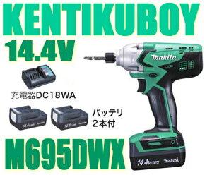 マキタインパクトドライバーM695DWXマキタ電動工具 14.4V充電式インパクトドライバー【ホーム...