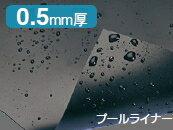 タカショーエクステリア池づくり用プールライナーPL-2【2.0m×2.5m×0.5mm厚】