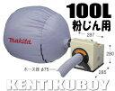 マキタ電動工具 集じん機(粉じん用)【100L】 411(P...