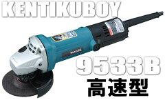 マキタ ディスクグラインダー9533Bマキタ電動工具 100mmディスクグラインダー 9533B【高速型】