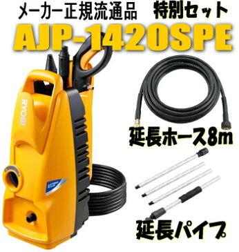 高圧洗浄機 リョービ高圧洗浄機 AJP-1420ASPE【8m延長高圧ホース+★延長パイプ★】