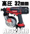 マキタ電動工具 32mm高圧エアービス打ち機 AR320HR(赤)