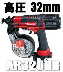 マキタ電動工具32mm高圧エアービス打ち機AR320HR(赤)
