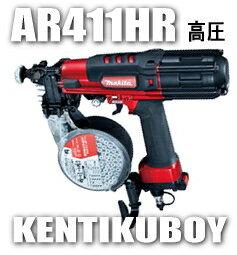 マキタ電動工具41mm高圧エアービス打ち機AR411HR(赤)/AR411HRM(青)