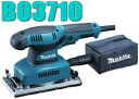 マキタ電動工具 仕上サンダー BO3710