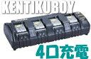 マキタ電動工具 4口充電器 スライド式バッテリー専用 DC18SF【1...