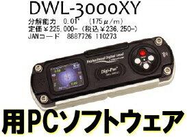 アカツキ精密デジタル水準器DWL-3000XY用PC同期ソフトウェア