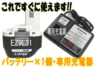パナソニック電池セットEZ9L31×1個+EZ0L30【10.8Vリチウムイオン電池パック×1個+充電器】