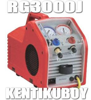 ロビネアフロン回収機(フルオロカーボン回収装置)RG3000J