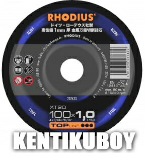 ローデウス切断砥石105mm【XT20】(外径105×厚さ1.0×穴径15mm)