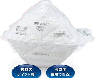 3M使い捨て式防じんマスク9105J-DS2(1箱/20枚入)レギュラーサイズ