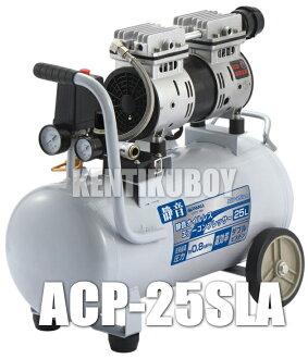 アースマン静音オイルレスエアーコンプレッサー【25L】ACP-25SLA【ACP-150SL後継品】
