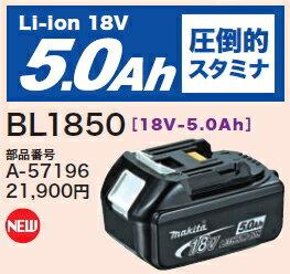 マキタ電動工具18Vスライド式バッテリー【高容量5.0Ah】BL1850A-57196