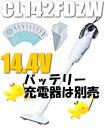 マキタ掃除機 14.4Vマキタ充電式クリーナーCL142FDZW(本体のみ)【紙パック式/ワンタッチスイッチ】【バッテリ・充電器別売】 コードレス掃除機