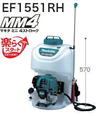 【タンク容量15L】 【楽らくスタートモデル】 エンジン噴霧機 マキタ電動工具 EF1551RH