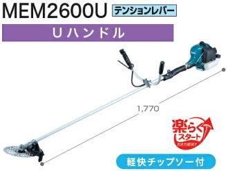 マキタ電動工具エンジン刈払機MEM2600U【Uハンドル/テンションレバー】【楽らくスタートモデル】
