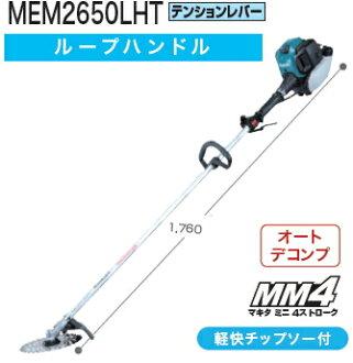 マキタ電動工具エンジン刈払機MEM2650LHT【ループハンドル/テンションレバー】【オートデコンプタイプ】