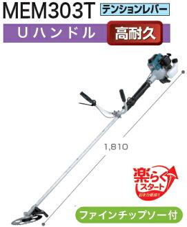 マキタ電動工具エンジン刈払機(255mm)MEM303T【Uハンドル/テンションレバー】