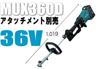 マキタ草刈機36V充電式スプリット草刈機MUX360DWBX(アタッチメント別売タイプ)【バッテリー×2個・充電器付】