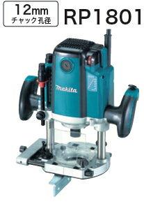 マキタ電動工具ルーター チャック孔径12mm RP1801