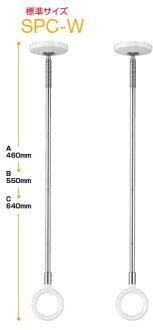ホスクリーン川口技研ホスクリーン【2本セットでお買い得】室内物干しSPC型(標準460mm)【2本】SPC-W/SPC-M【荷重目安ガイド付】