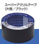 SC 一村産業 スーパーアクリル防水テープ  AK-50(片面/50mm幅×20m巻)【1ケース/24個入】【※2ケースごとに送料700円かかります】