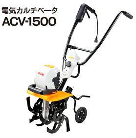 カルチベータ ACV-1500リョービ 電気カルチベータ(耕うん機) ACV-1500