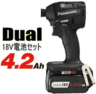パナソニック電動工具【Dual】充電式インパクトドライバー【18V電池2個セット】EZ75A7LS2G-B(黒)/EZ75A7LS2G-R(赤)/EZ75A7LS2G-H(グレー)