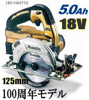マキタ電動工具【125mm】18V充電式マルノコHS471DSP1【5.0Ah電池×1個セット】【限定ゴールドカラー】