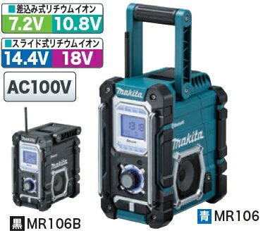 マキタ 充電式携帯ラジオ MR106(青)/MR106B (黒) 【バッテリー・充電器は別売】…