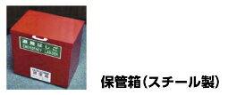 ハセガワ 蛍光避難はしご用保管箱 大 AP-6.AP.BP-7.2・8.5用