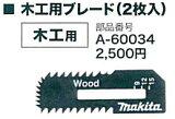 マキタ電動工具 木工用ブレード(2枚入) A-60034