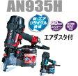 マキタ電動工具 90mm高圧エアー釘打機 AN935H(赤)/AN935HM(青)(エアーダスター付)