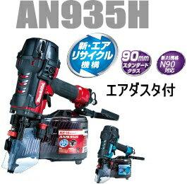 マキタ電動工具90mm高圧エアー釘打機AN935H(赤)/AN935HM(青)(エアーダスター付)