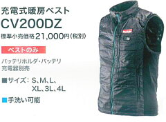 マキタ電動工具 充電式暖房ベスト CV200DZ(ベストのみ)【バッテリー・バッテリーホルダ・…