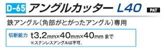 モクバ一発切りアングルカッターL40D-65(L型専用)