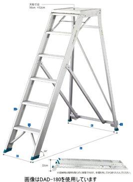 ハセガワ 折りたたみ式作業台 ライトステップ DAD-210(1100フルセット手摺付)【天板高さ2.10m】【メーカー直送品/代引不可】